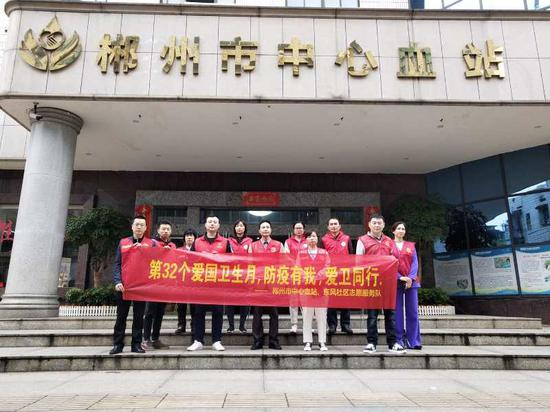 郴州市中心血站与东风社区志愿服务队合影。