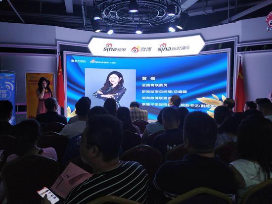 新浪湖南总经理、总编辑黄盈发言