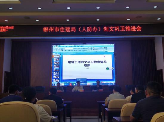 郴州市住建局(人防办)创文巩卫工作推进会