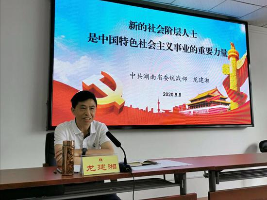 省委统战部一级巡视员龙建湘出席开班式并为学员授课。
