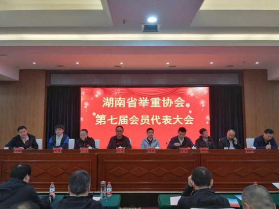 湖南省举重协会换届选举