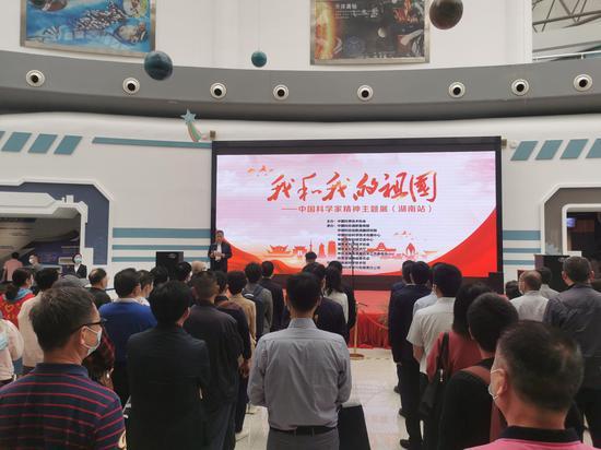 """5月8日,""""我和我的祖国——中国科学家精神主题展""""全国巡展(湖南站)开展式在湖南省科技馆举行"""