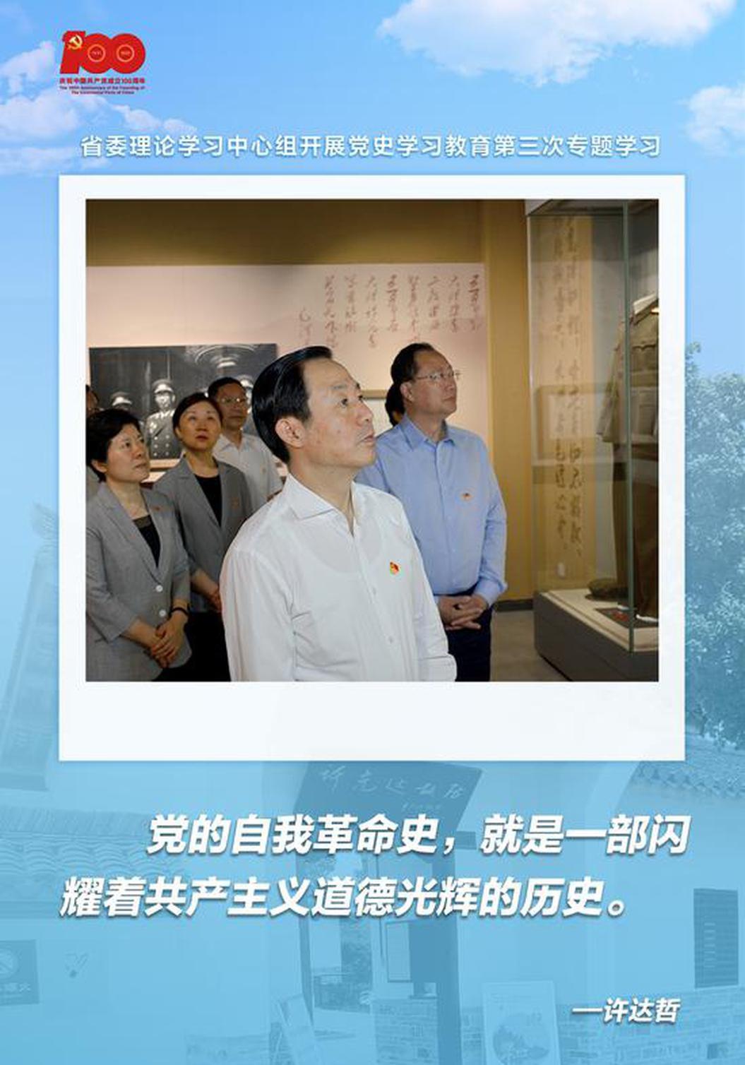 """海报丨如何""""学史崇德""""?省委书记许达哲给你划重点"""