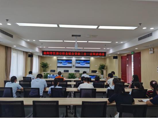 """邮储银行益阳市分行全省首款购房组合贷款""""二和一""""合同获批"""