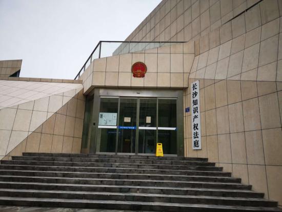 长沙知产法庭 本文图片均为澎湃新闻记者 谭君 图