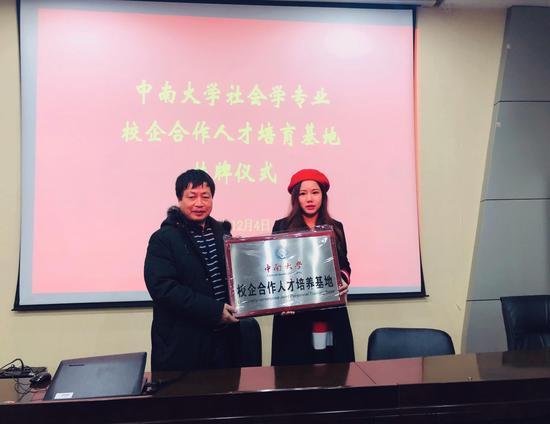 中南大学本科生院主任李国正与新浪湖南党委书记、总经理黄盈进行授牌