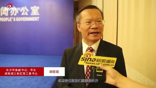 长沙市委副书记、市长、湖南湘江新区党工委书记胡忠雄接受新浪湖南采访