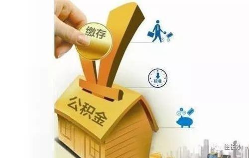 长沙公积金组合贷新《办法》:首