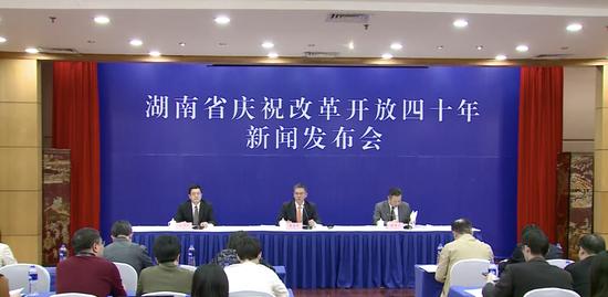湖南省庆祝改革开放四十年新闻发布会