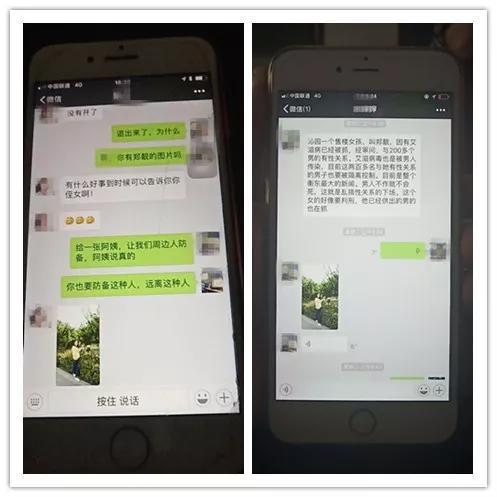 (廖某晶手机微信图片)