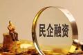 湖南三支箭靶向民营和小微企业融资