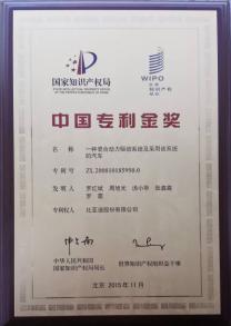 2015年金奖牌匾