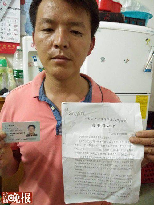 """湘籍男子身份被冒用成""""抢劫犯"""" 女儿入学受阻"""