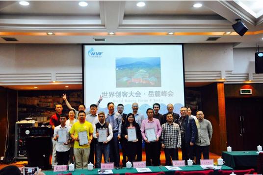 第六届中国社会创业高峰论坛在长沙圆满举行