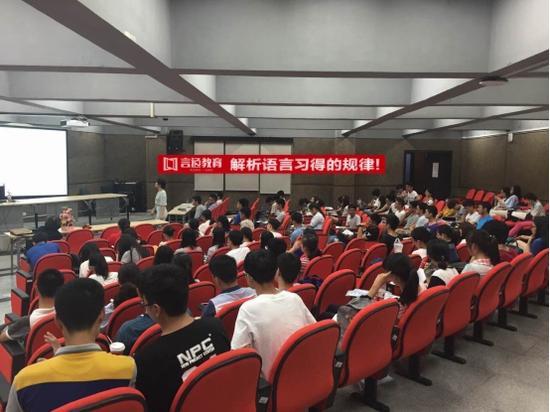 """言通教育在湖南大学公益讲座""""极简英语:解析语言习得的规律""""。"""