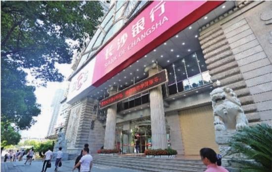 湖南省首家民营银行有望年内落地