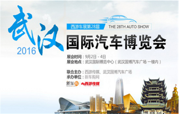 西游车展携手建银集团 ,打造9月2-4日武汉国博惠民汽车展63