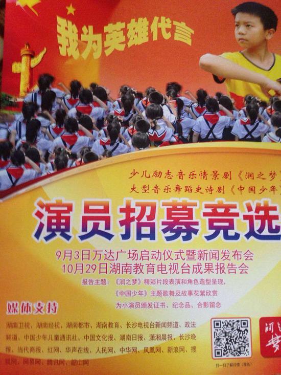 少儿励志歌舞剧《中国少年》招募小演员