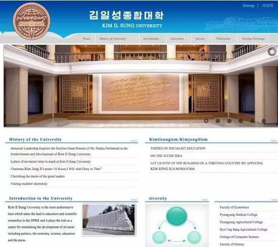 朝鲜金日成综合大学官网截图。