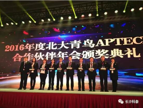 杨晓帅校长(右三)领取2016年度优秀教学质量奖奖杯。