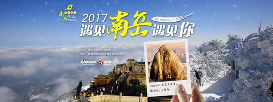 """万元悬赏:南岳""""最美照片""""征集启动"""