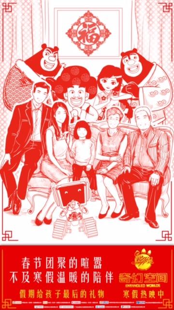 团聚版海报