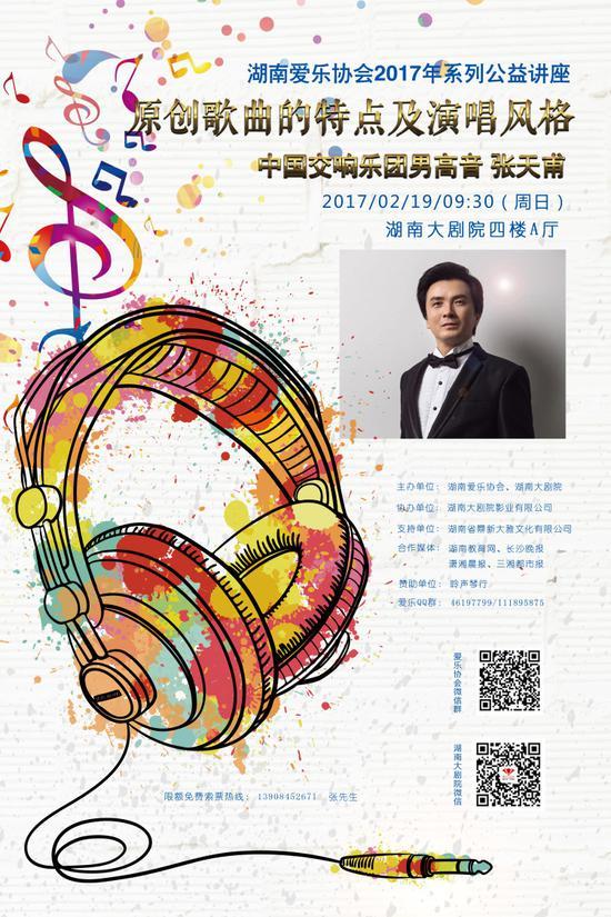 张天甫坐镇湖南爱乐协会讲座,讲解原创歌曲特点