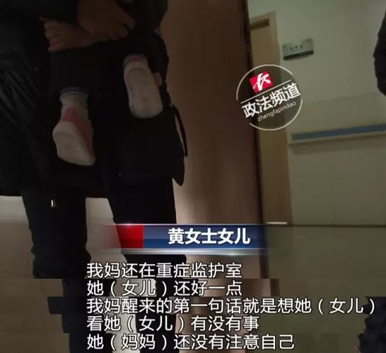 接到报警后,警方立刻赶到现场展开侦查,与此同时,黄女士和1岁的外孙女被送往医院急救。