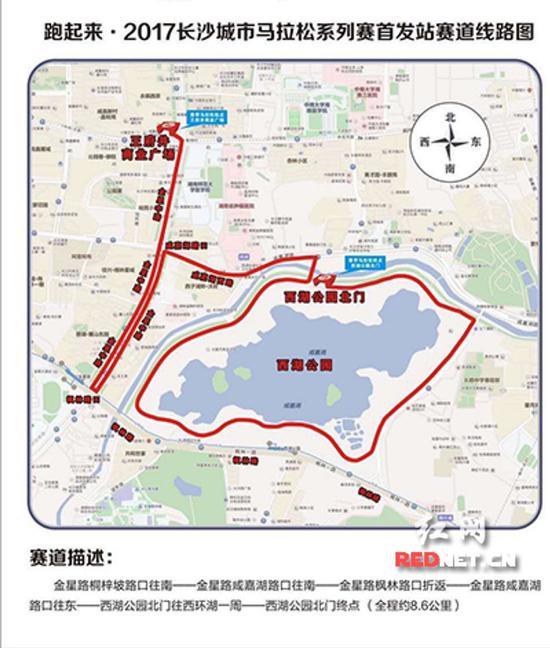 2017长沙城市马拉松系列赛首发站赛道线路图