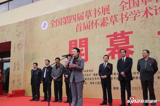 永州市委书记、市人大常委会主任李晖出席开幕式并讲话
