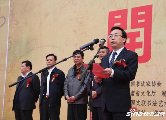 湖南省副省长向力力致辞并宣布书法展开幕