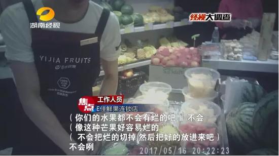 """长沙水果店贩卖""""烂水果"""" 店长:别让顾客看见"""