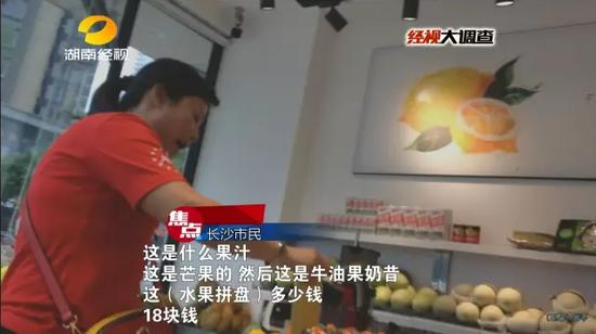 """E佳鲜果""连锁店内""水果拼盘、鲜榨果汁""很受顾客喜欢,前来购买的消费者络绎不绝。"