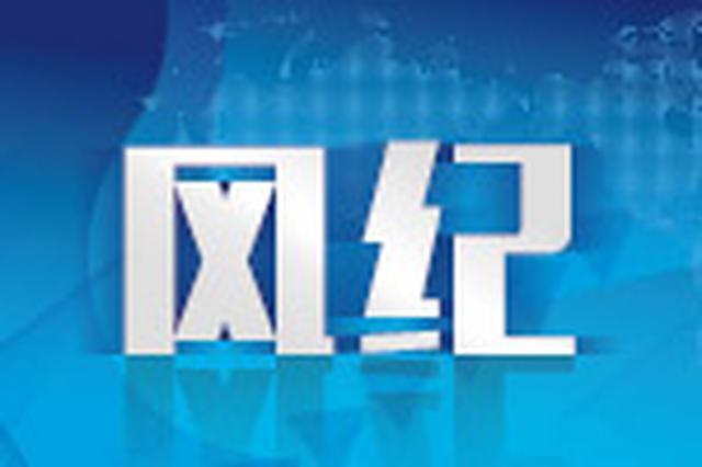娄底市政协副主席肖扬涉嫌严重违法接受省监委监察调查