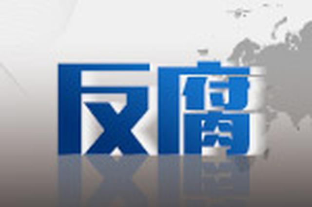 张家界市水利局党组成员、副局长张南书接受审查调查