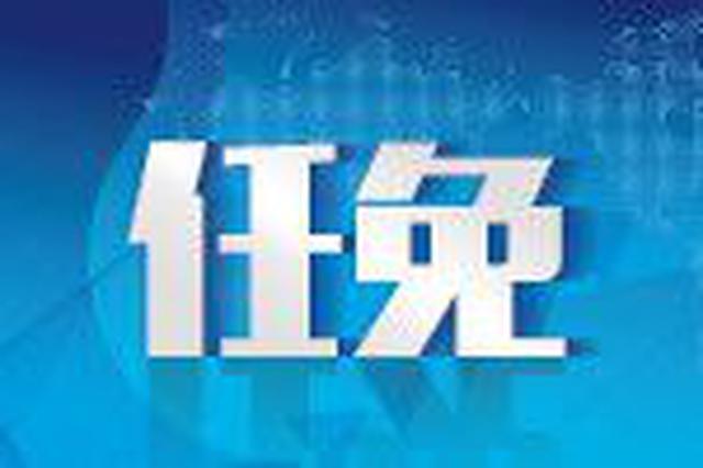 湖南省人民政府关于龚雷等同志职务任免的通知