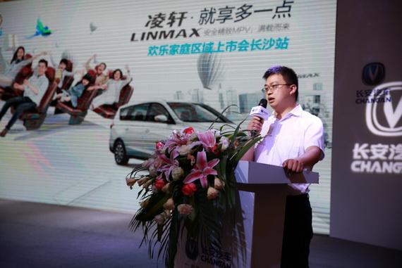 长安汽车华南大区副总监熊前刚先生致辞