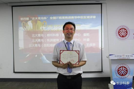 科泰集团崔屹老师获优秀指导奖。