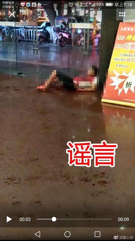 勿信!常德6.26故意伤害案网传血腥照片系谣传