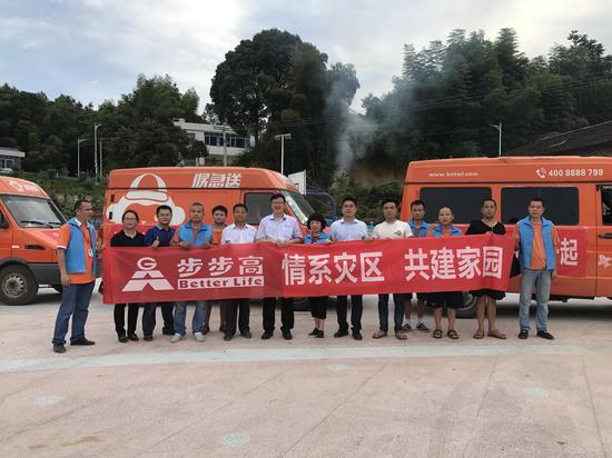 总裁陈志强与步步高救灾志愿者的合影