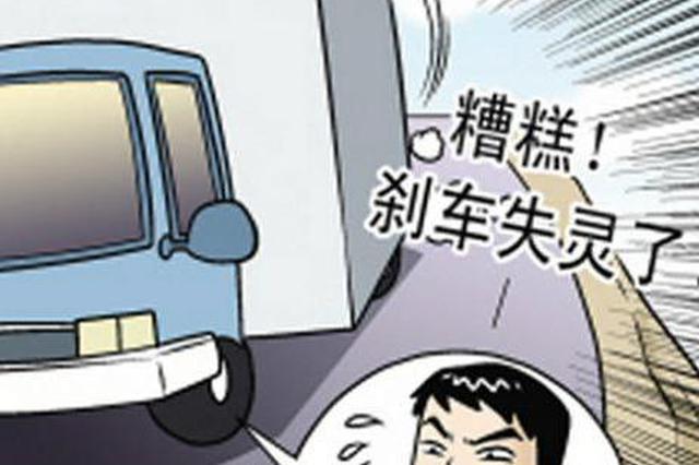 疑因刹车失灵 罐车从4米高平台坠落车头严重变形