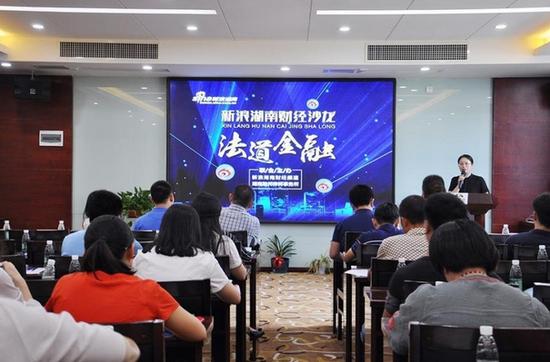 法道金融知识产权沙龙在黄金创业园举办