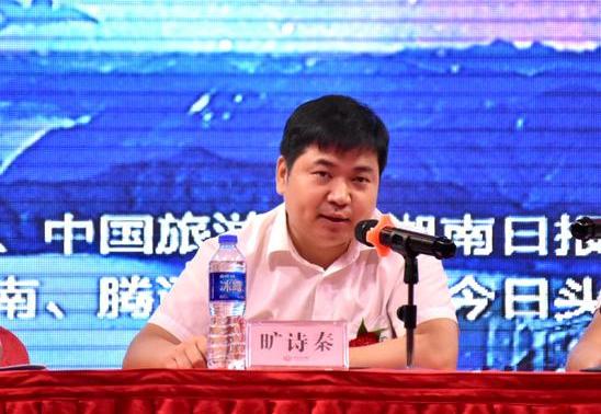 南岳区人民政府副区长旷诗秦答记者问