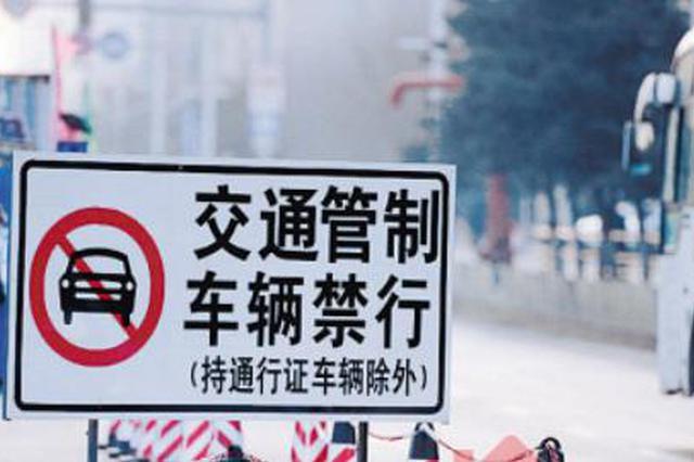 长沙:车子行经这些路段要注意 将实施交通限制