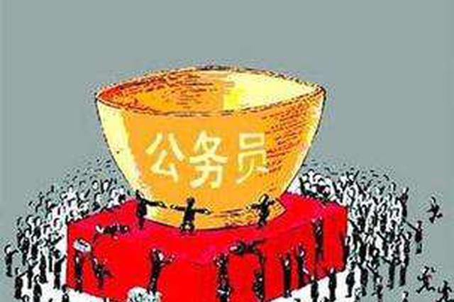 湖南省直机关公开遴选公务员110名 转给需要的人