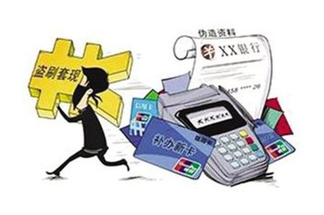离婚了还屡刷前妻信用卡 一男子涉嫌盗窃被逮