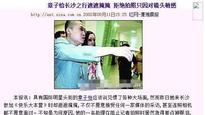 李湘爆料的耍大牌明星被猜是章子怡 网友晒证据