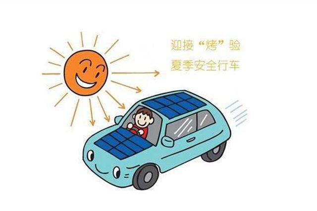 """交警为高温天安全行车""""支招"""" 需防自燃"""