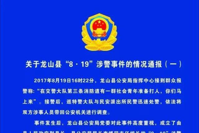 湖南龙山警方:派出所长指责违停行为被5人围殴