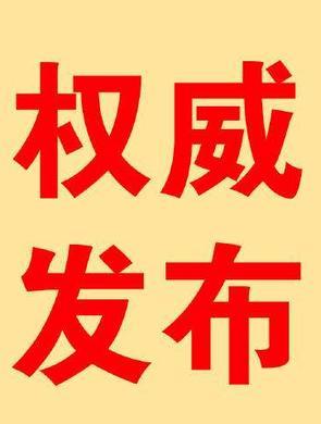 湖南交警权威发布安全预警
